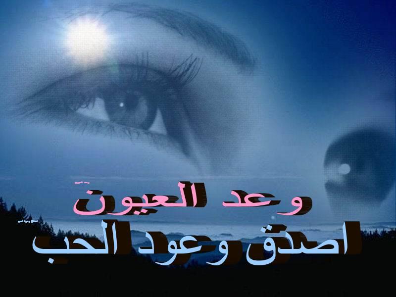 صوره اغنية وعد العيون كريم ادم