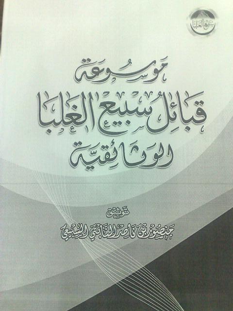 بالصور تاريخ قبيلة السبعان وفروعها 01a258ab569353c019bafa743712b554