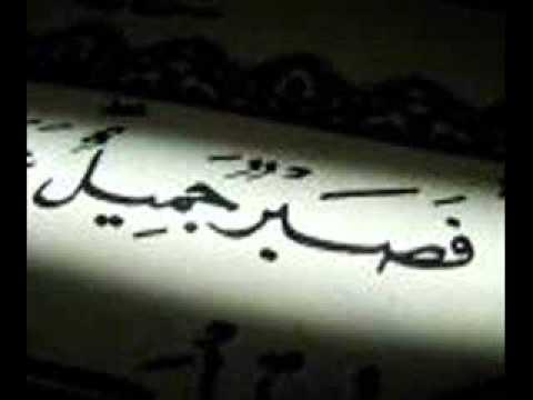 صوره صبرا جميلا والله المستعان على ما تصفون