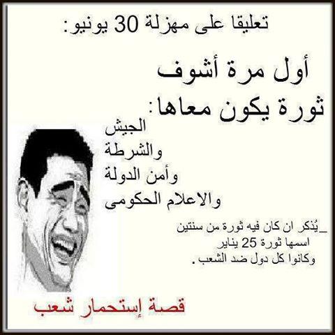 بالصور نكات سياسية ساخرة و مضحكة 033695d19e1b7aadb5e3c15dab63247f