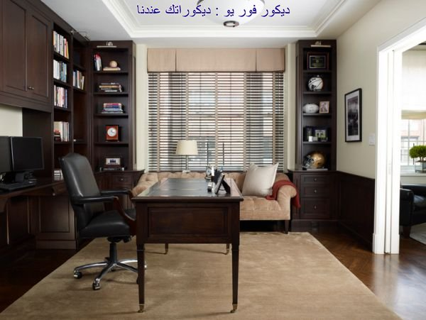 صوره تصميم مكتب منزلي