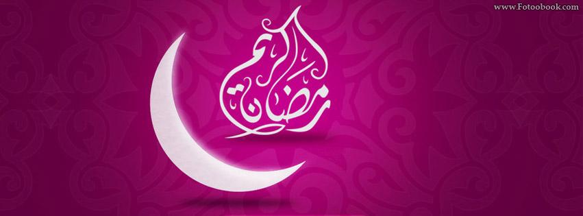 صورة اجمل مجموعه صور غلاف لرمضان , تصاميم رمضانيه تفرح و تسر الخاطر