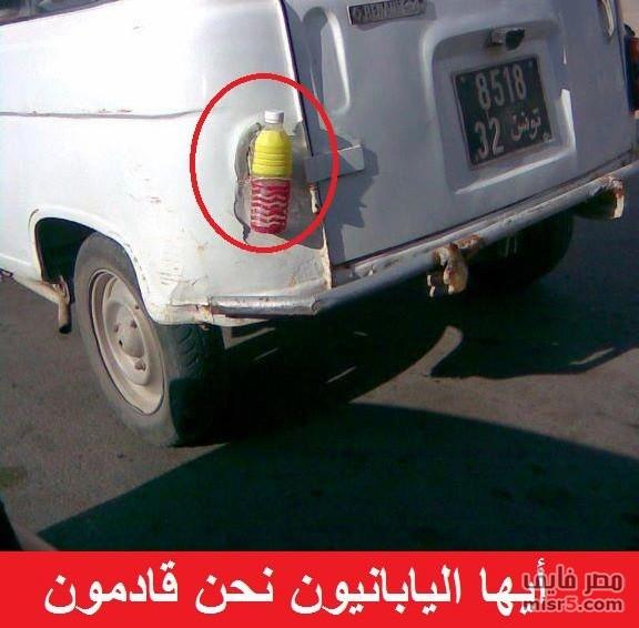 بالصور اختراعات عربية مضحكة ابتكارات مصرية مضحكة سوف تبهر العالم قادمون ايها اليابانيون 05f9e5c039acc71ecc24f18d4d8f4023