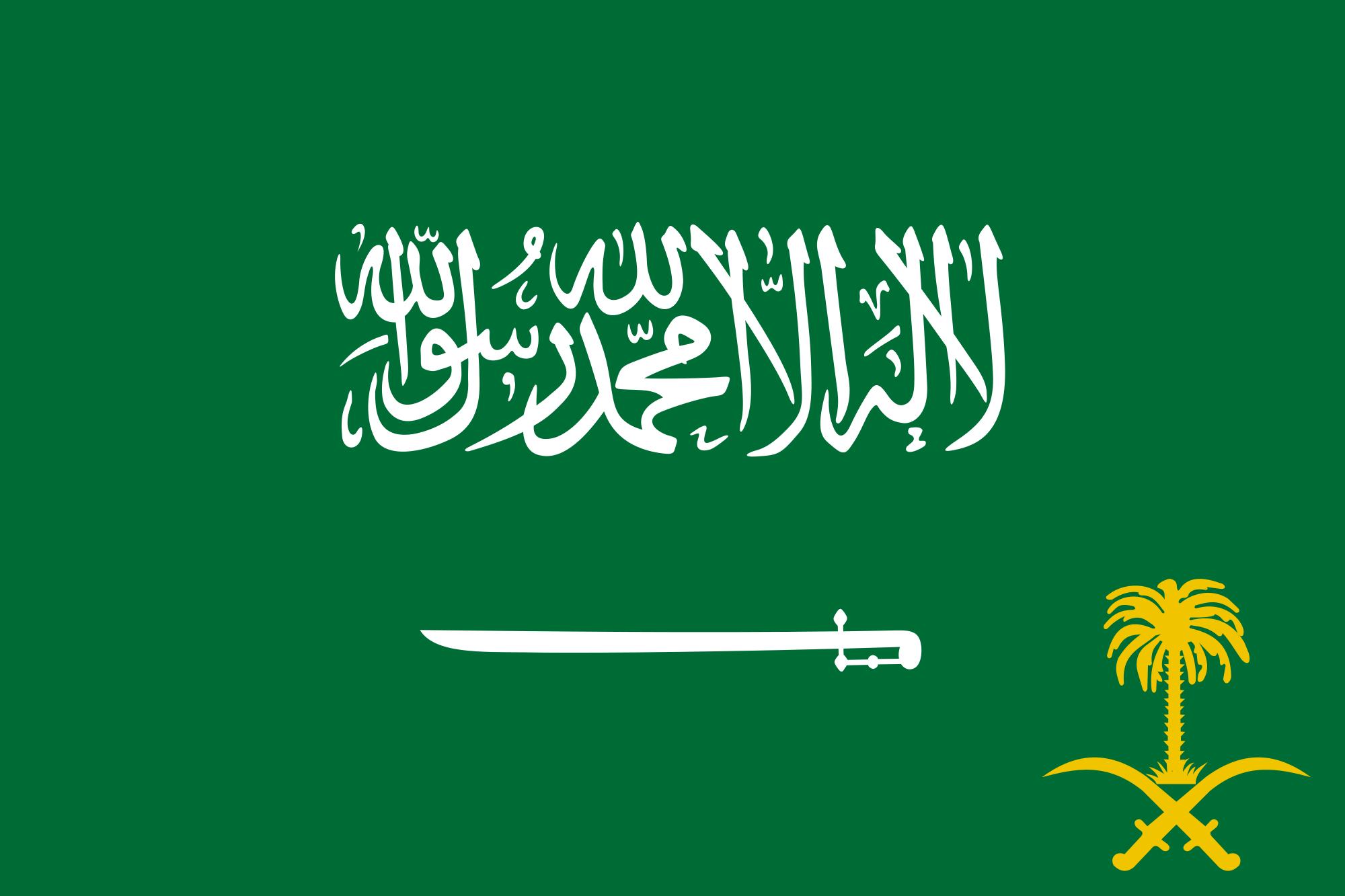 صوره معلومات عن المملكة العربية السعودية