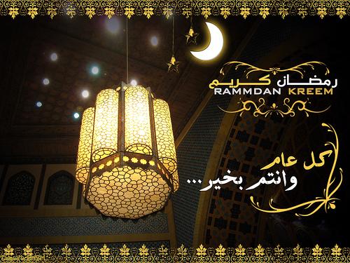 صوره رسائل تهنئة بمناسبة رمضان الكريم مسجات جديدة تهنئة