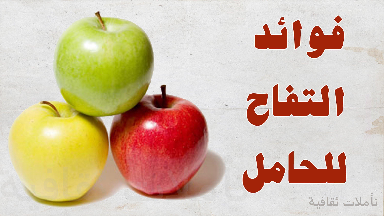 صور فوائد واهمية التفاح للحامل