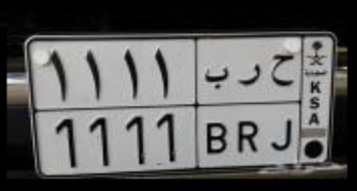 صوره لوحات سيارات سعودية