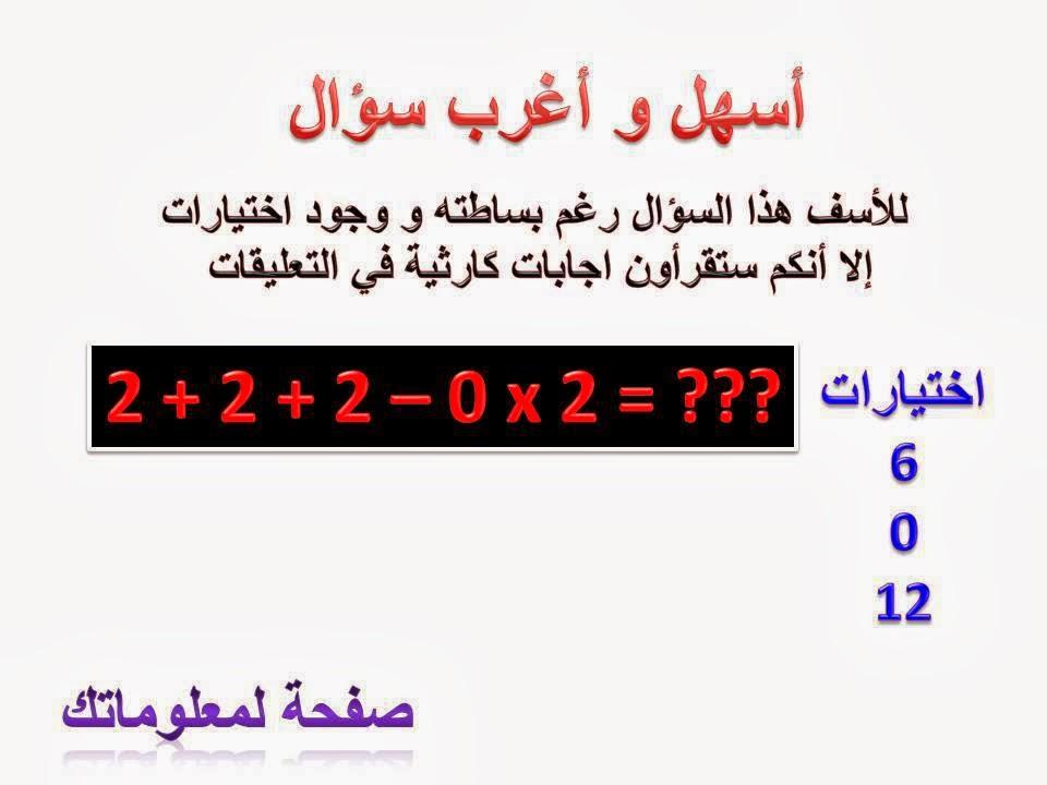 بالصور اسئلة ذكاء روعه وجميلة 0d94248da8f2cf646bedf4756eb158fb