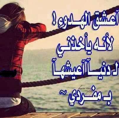 بالصور صور جميلة مع الكلمات 0e6b62a77e3734fafaa76b8a136091c0