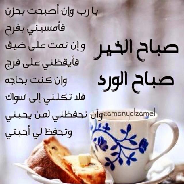 بالصور كلامات الصباح صباح الخير 105b21c8caaa13ab820715d40aa5d523