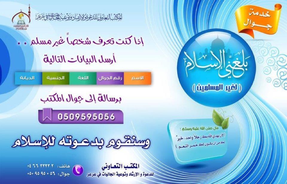 بالصور مشروع بلغني الاسلام دعوة فى سبيل الله 110003f477d8f9825b68068ddbc4d78e