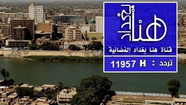 تردد قناة هنا بغداد