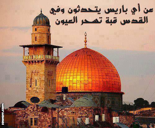 صور اجمل كلمات رائعة عن القدس