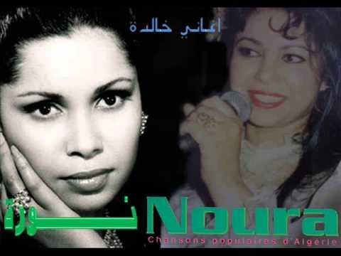 صوره المطربة نورة الجزائرية ويكيبيديا