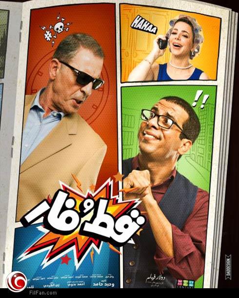 صوره فيلم الكوميديا قط وفار
