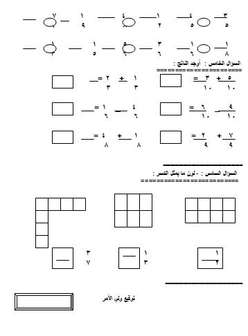 صوره اسئلة حساب للصف الثالث