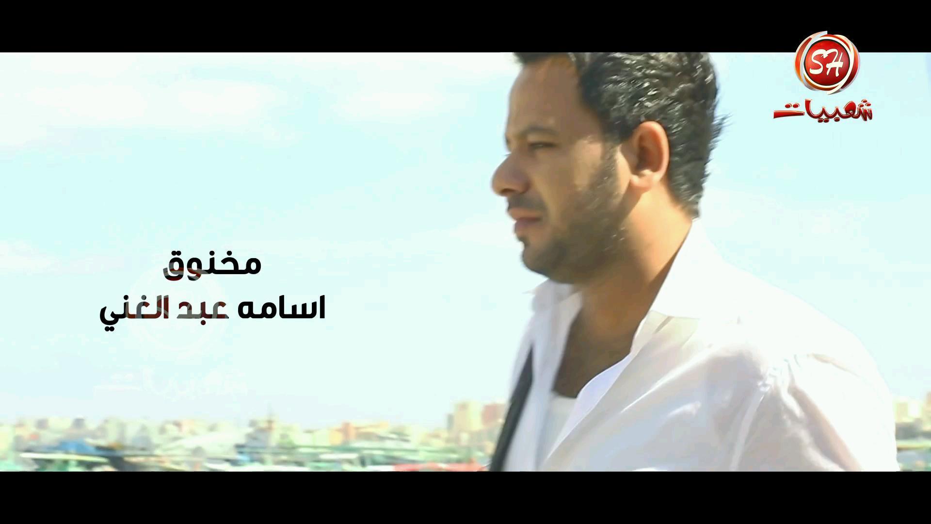 صوره اغنية مخنوق اسامة عبد الغني