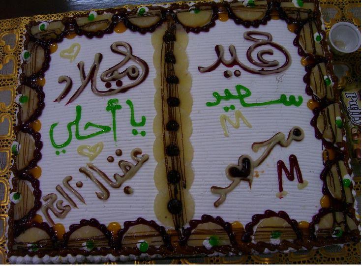 بالصور صور  اجمل تورتة باسم محمد 1c3ecbd3eab4ecf7f2f597c181c4a32c