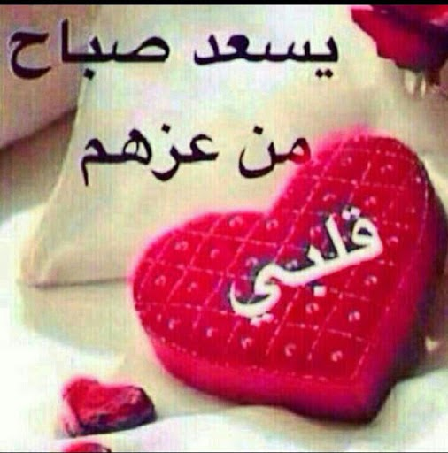 صورة رسائل حب صباح الخير