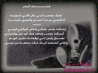 بالصور اجمل كلمات العتاب للحبيب 1d3485e0093a9b1db07ca15ab6351a61