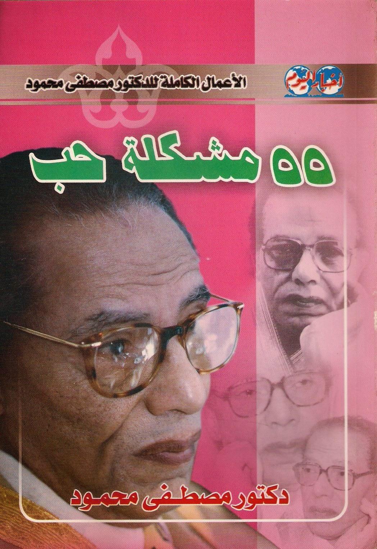 صور مكتبة الدكتور مصطفى محمود