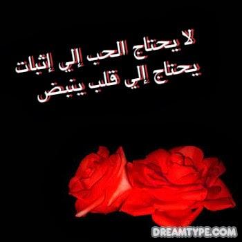 بالصور كيفية اثبات الحب للحبيب 22e7bef6ec6baaa46562c96c2ee4a215