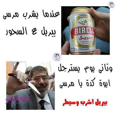 صوره صور عن مرسي المضحكه