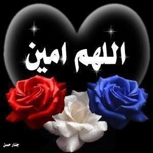 بالصور صور مكتوب عليها اللهم ااامين 24eb98faaf461efda05b9aae1311d9f5