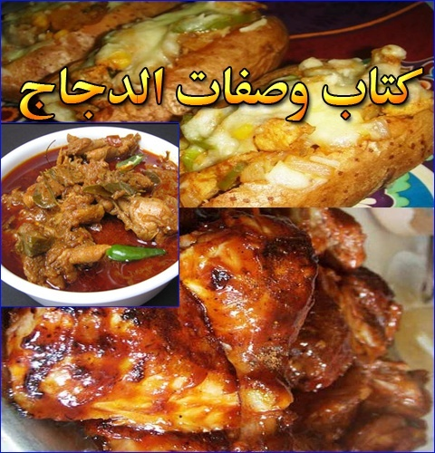 صورة وصفات سهلة و شهية جدا , وصفات طبخ بالصور وبالتفصيل لاحلي ست الكل