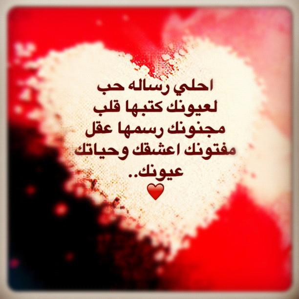 بالصور اجمل رسالة حب في العالم 29bf90bc84989f4ebef40654b7c68311