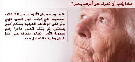صوره ما هو مرض الزهايمر