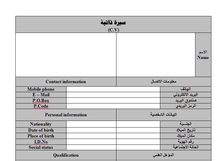بالصور كتابة السيرة الذاتية بالعربي 2a4cbeae795c9441aee3ec18be8a1ff7