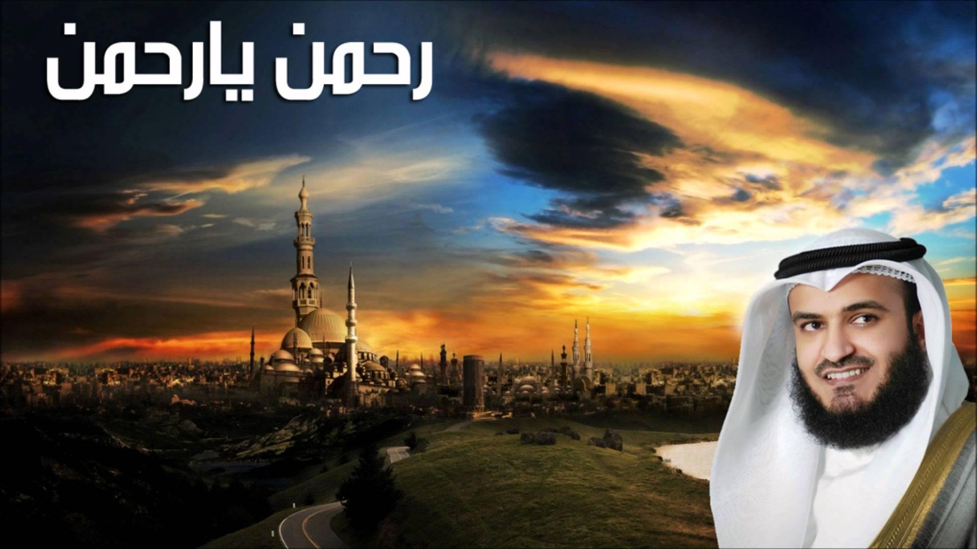 صوره نغمة رحمن يارحمن للعفاسي mp3