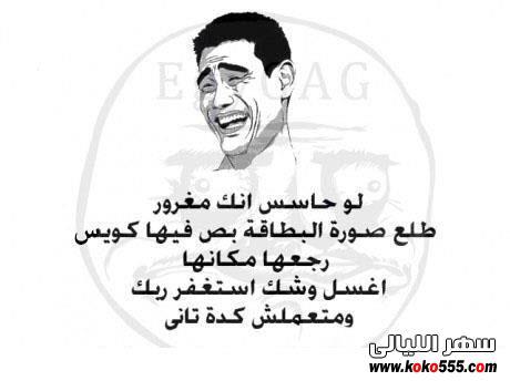 بالصور نكت مصرية مضحكه جدا 2ba7a85cdc11e21f01fc209cd6561beb