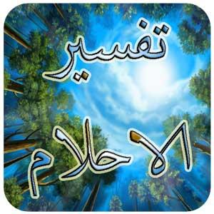 صوره تفسير حلم فستان اخضر