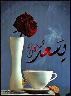 صباحِ الخيؤ