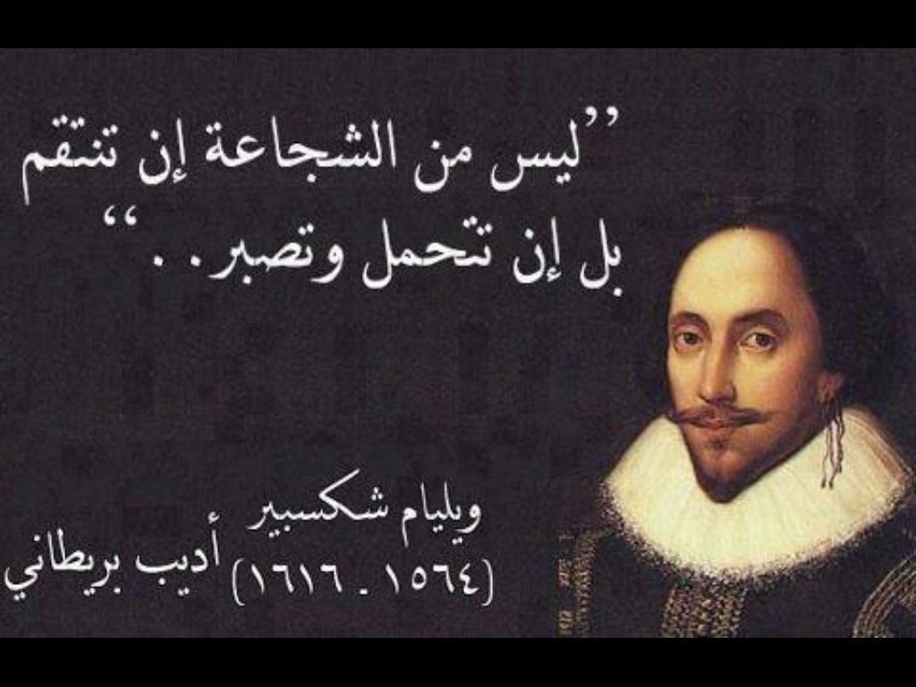 صوره صور حكم شكسبير الشهيرة والتتوعةالسعادة والنجاح في الحياة
