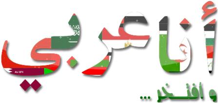 بالصور الحلم العربي جديد صور 2cd849ac3ed64ef342cdacc337504bd8