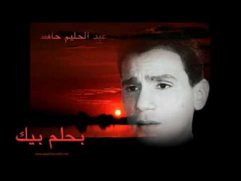 صوره بحلم بيك عبد الحليم حافظ