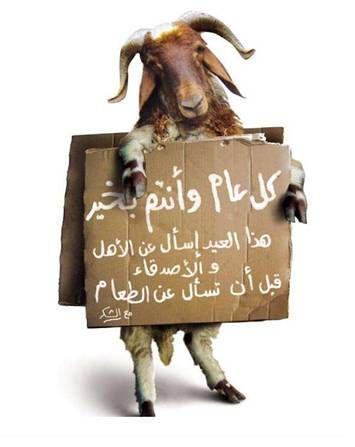 بالصور صور ورسائل تهنئه عيد الاضحى المبارك 2f3d7d4979c9f0088acb07d7ab71a9da