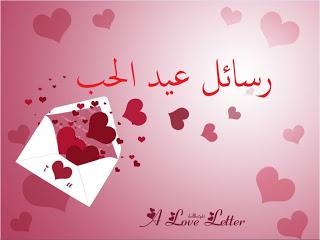 صوره مسجات عيد الحب قصيرة