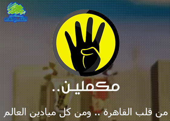 صوره تردد قناة رابعةومكملين 2018