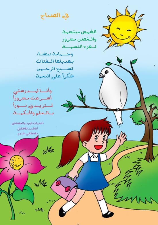 بالصور اناشيد اسلامية للاطفال مكتوبة 30924980bf026990d55b2c24f19cd964