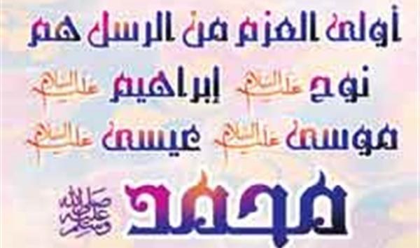 صوره اولو العزم من الرسل