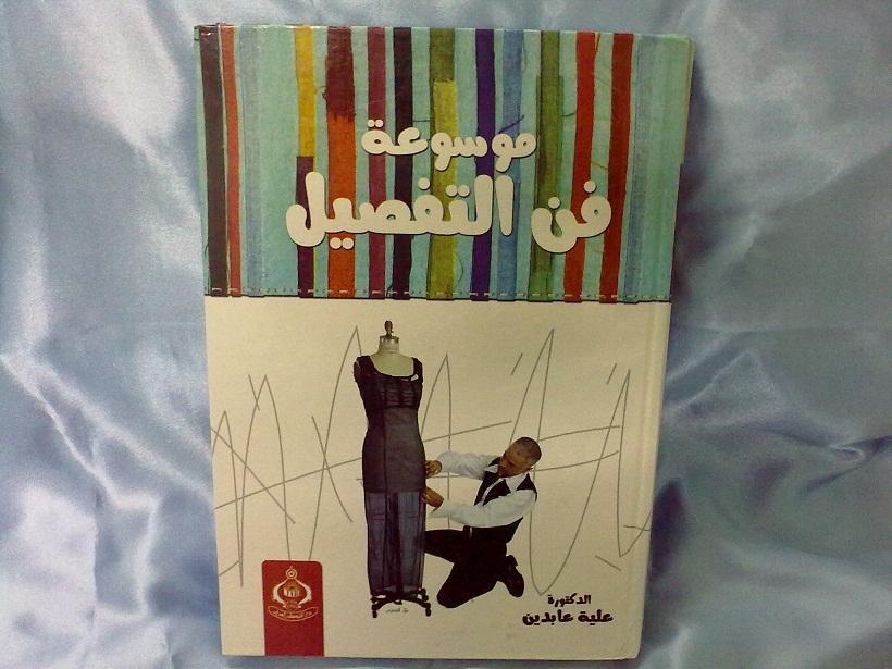 صوره افضل كتب لتعليم الخياطة