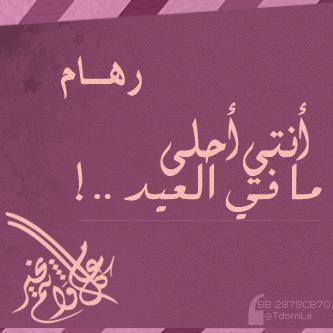 صوره ما هو معنى اسم ريهام