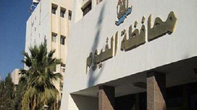 صوره معلومات عن محافظة الفيوم