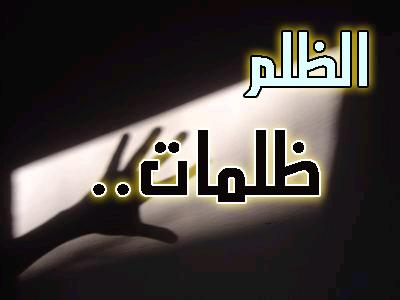 صوره حكم ومواعظ عن الظلم