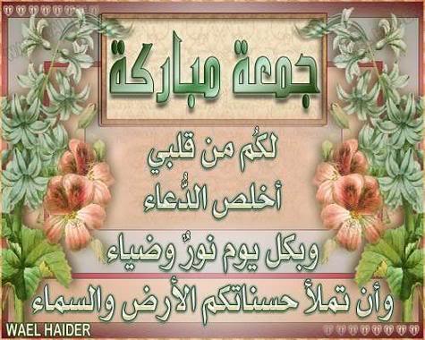 بالصور صور دينيه ليوم الجمعه 34f24fd19acae5446b71a8523b4efb78