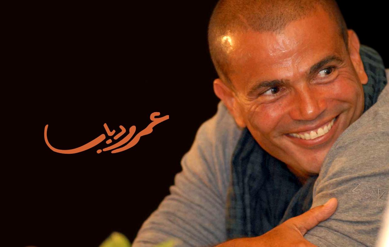 صوره كلمات اغنية متلومنيش لعمرو دياب